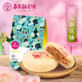 【嘉华鲜花饼 茉莉花饼6枚/袋】云南鲜花饼特产零食品传统糕点心
