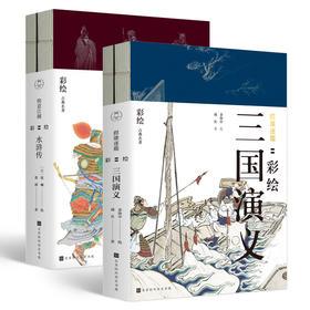 左图右文彩绘古典名著系列《彩绘三国演义》《彩绘水浒传》