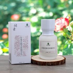 玫瑰酵素护肤系列: 洁面乳 精纯水 精华乳 赋活霜 纯露