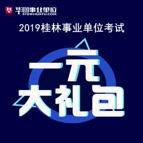 【一元抢购】2019桂林事业单位考试一元大礼包