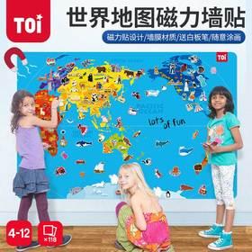 磁力墙贴——世界地图