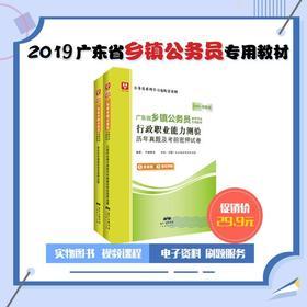 [乡镇热卖][包邮]2019广东省乡镇公务员教材真题学习包