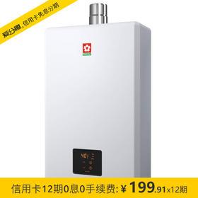 樱花(SAKURA)12升 强排式 家用燃气热水器 SCH12E68 天然气