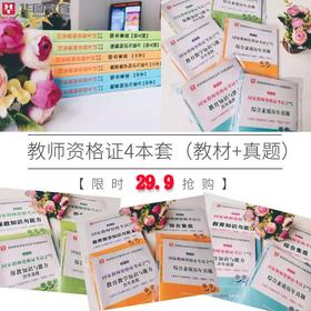 2019教师资格证考试【教材+真题】 4本套 (幼儿园/小学/中学可选)