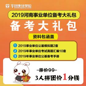 2019河南事业单位备考大礼包