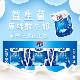 【内购】益生菌原味酸牛奶180g*6袋,送货到家