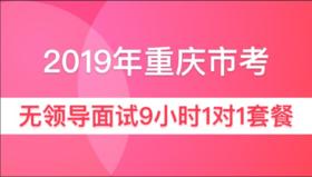 2019年重慶市公務員面試9小時一對一【無領導小組討論】