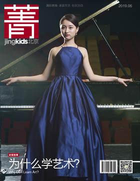 菁kids 北京 2019年6月刊