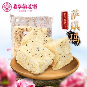 【嘉华鲜花饼】云南特产零食品滇式糕点 萨琪玛 15天保质期 200g