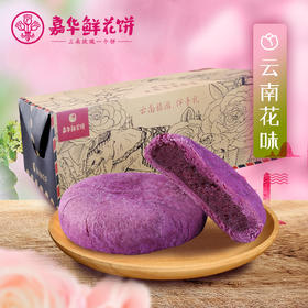 嘉华鲜花饼  紫薯玫瑰饼10枚云南特产零食小吃新鲜美味早餐糕点心