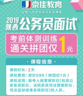 2019陕西公务员警察职位体测特训营
