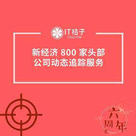 【订阅】800家头部公司一年期的动态追踪服务,按月更新