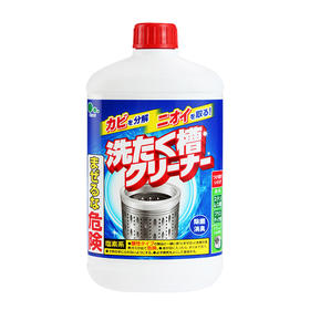 日本进口丨美净栄洗衣机滚槽除霉清洁剂 550ml