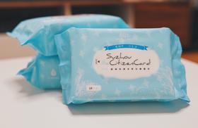 ★市民卡高端定制家庭装手口柔湿巾 80抽/包*4包-服务网点自提