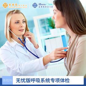【综】无忧版呼吸系统专项体检套式计划