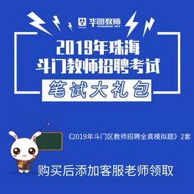【1元抢购】2019年珠海斗门教师招聘笔试大礼包(电子版)