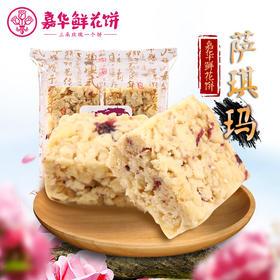 嘉华鲜花饼 玫瑰萨琪玛200g/袋云南特产零食品传统糕点糖果小吃沙琪玛