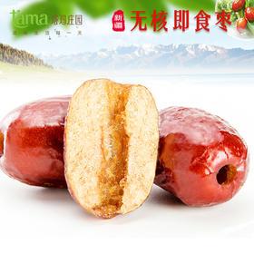 【塔玛庄园】无核即食枣200g/袋 400g/袋 可肯精选 实用方便