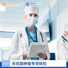 【综】无忧版肿瘤专项体检套式计划