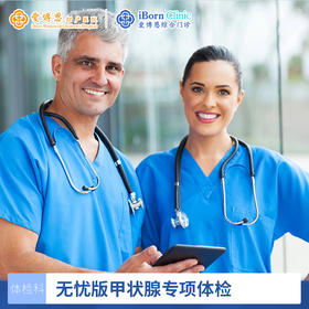【综】无忧版甲状腺专项体检套式计划