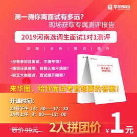 2019河南选调生面试1对1测评活动