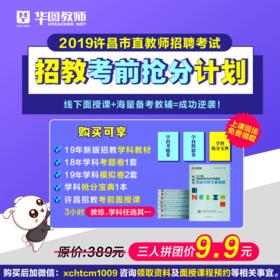 2019许昌招教考前抢分计划
