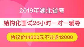 【协议班不过退¥12000】2019年湖北省公务员面试26小时一对一