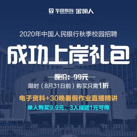 2020中國人民銀行秋季校園招聘——成功上岸禮包