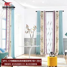 布料/提花系列/MYL-棉麻定位色织提花C19系列18#-26#(门幅高3米,无缝拼接)