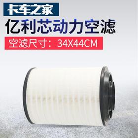 亿利芯动力PU3444(纸芯) 适用解放大威JH6等车型 1-3万公里空滤 卡车之家