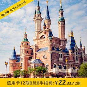 上海迪士尼乐园一日票 标准票 成人/老人/儿童票
