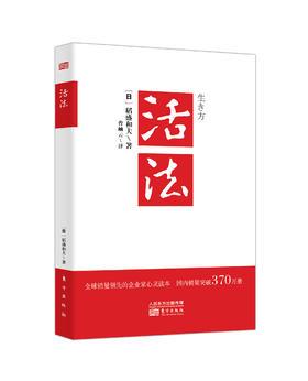 活法(新开本)稻盛和夫著作!励志书籍|畅销|