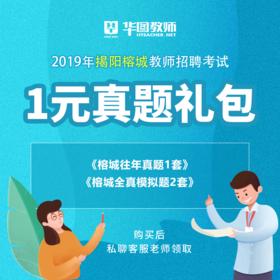 2019揭阳榕城教师招聘考试1元真题礼包