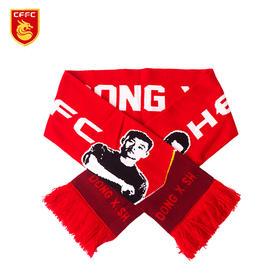 河北华夏幸福官方正品董学升限量版助威围巾