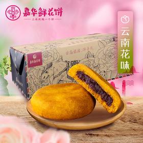 嘉华鲜花饼荞香玫瑰饼10枚云南特产零食小吃传统糕点饼干