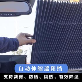 汽车自动伸缩遮阳帘防晒隔热前档车用遮阳板车内挡风玻璃遮阳挡