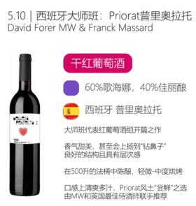 【普里奥拉托大师班 2号酒】 Franck Massard, Priorat Bellesa Perfecta 2014 | 马萨德普里奥拉美完美2014红葡萄酒