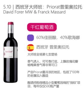 【普里奥拉托大师班 7号酒】 Franck Massard, Priorat Huellas 2011, Red | 马萨德普里奥拉产红葡萄酒 2011