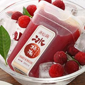 浙江  •  鲜榨杨梅冰 0色素防腐 消暑良品 冰爽开胃 生津止渴  1瓶=18颗仙居大杨梅