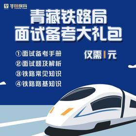 2019年青藏铁路局面试1元备考大礼包