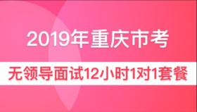 2019年重慶市公務員面試12小時一對一【無領導小組討論】