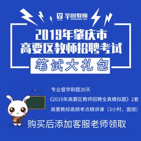 【1元抢购】2019年高要区教师招聘笔试大礼包(电子版)