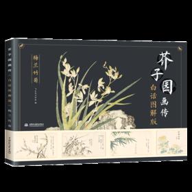 芥子园画传(白话图解版) 梅兰竹菊
