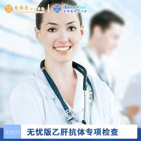 【综】无忧版乙肝抗体专项检查套式计划