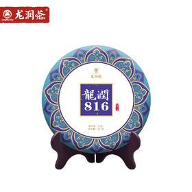 【线下同款】龙润816纪念普洱茶13年经典大师作2019临沧春料生茶