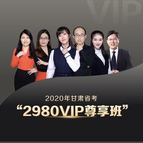 2020甘肅VIP尊享班(5月31日18點前下單加贈圖兔抱枕和思維導圖)