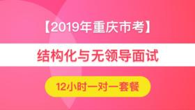 2019年重庆市结构化与无领导面试12小时一对一