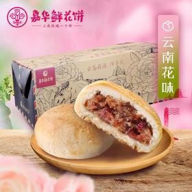 嘉华鲜花饼云腿玫瑰酥10枚云南特产零食小吃传统糕点饼干