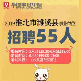2019淮北濉溪县事业单位 一元备考大礼包