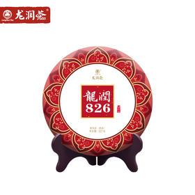 【线下同款】2019年龙润826熟茶 连续畅销13年 优选版纳勐海春料